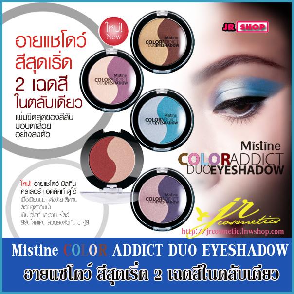 มิสทีน คัลเลอร์ แอดดิคท์ ดูโอ้ อายแชโดว์ / Mistine Color Addict Duo Eyeshadow 2.9 g.