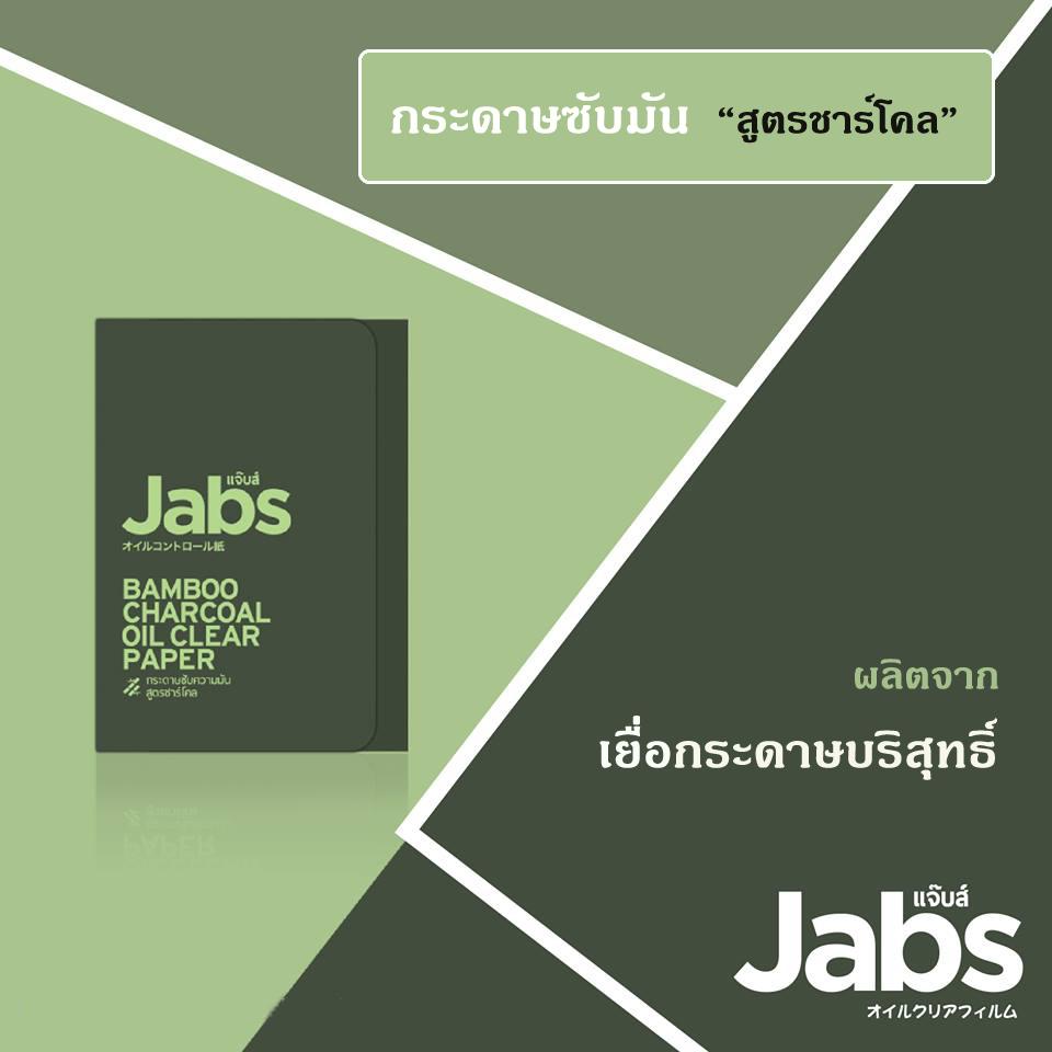 แจ๊บส์ กระดาษซับความมัน สูตรชาร์โคล Jabs Bamboo Charcoal Oil Clear Paper (ผลิตจากเยื่อกระดาษบริสุทธิ์) (จำนวน 25 แผ่น)