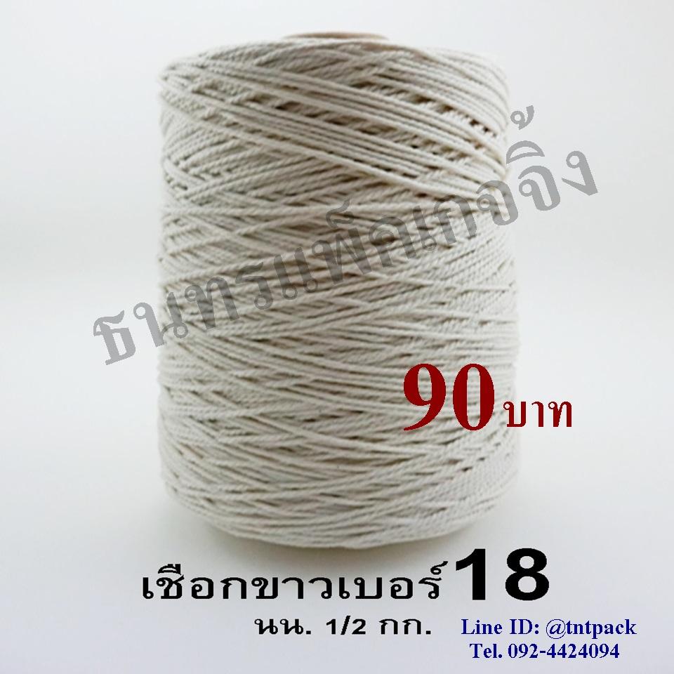 เชือกขาว เบอร์ 18 หนัก 1/2 กิโลกรัม