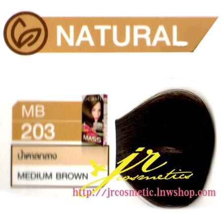 ครีมเปลี่ยนสีผม ดีแคช มาสเตอร์ แมส คัลเลอร์ครีม Dcash Master Mass Color Cream MB 203 น้ำตาลกลาง (Medium Brown) 50 ml.