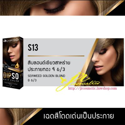 ดิ๊๊พโซ่ แฮร์ คัลเลอร์ S13 สีบลอนด์เขียวสาหร่ยประกายทอง จี 6/3 (Seaweed Golden Blond G 6/3)