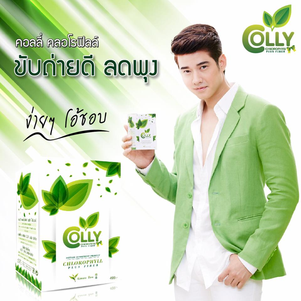 Colly Chlorophyll Plus Fiber คอลลี่ คลอโรฟิลล์ พลัส ไฟเบอร์ (ลดพุง หุ่นเฟิร์ม) 75 g (5 g X 15 ซอง)