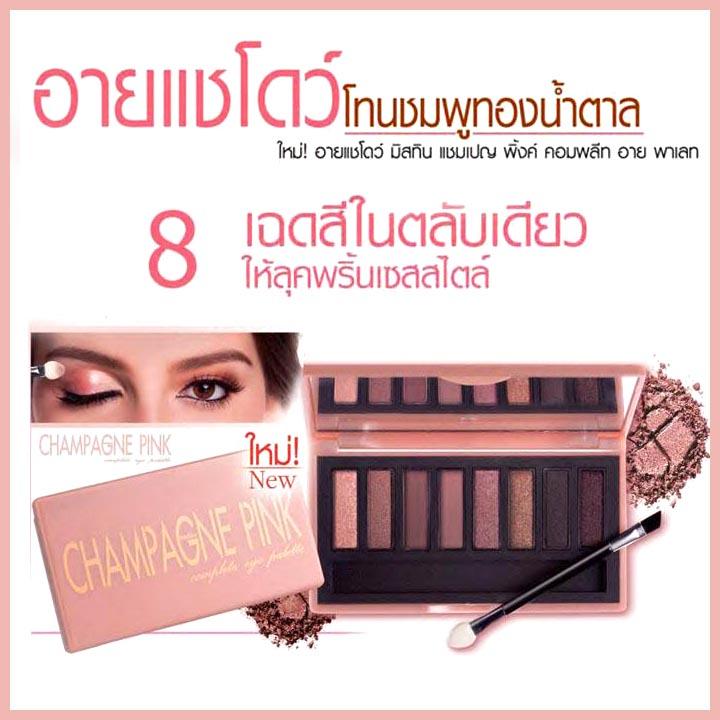 มิสทิน แชมเปญ พิ้งค์ คอมพลีท อาย พาเลท Mistine Champagne Pink Complete eye palette 6.5 กรัม