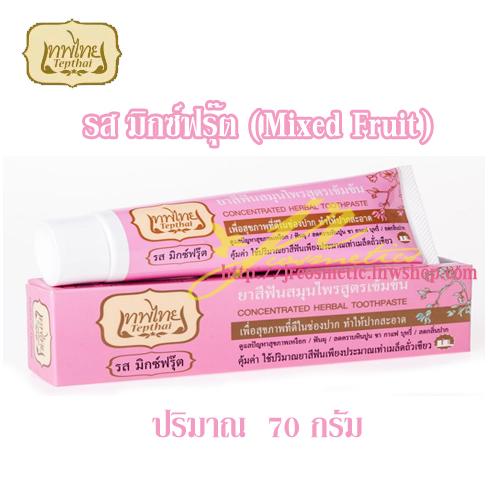 เทพไทย ยาสีฟันสมุนไพรสูตรเข้มข้น รสมิกซ์ฟรุ๊ต Tepthai Concentrated Herbal Toothpaste Mixed Fruit 70 กรัม