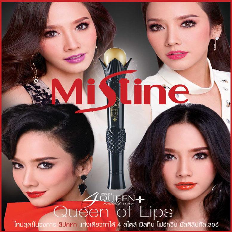 มิสทิน โฟร์ควีน มัลติลิปคัลเลอร์ /Mistine 4Queen multilip color (ใหม่สุดในวงการ ลิปคฑา แท่งเดียวทาได้ 4 สไตล์)