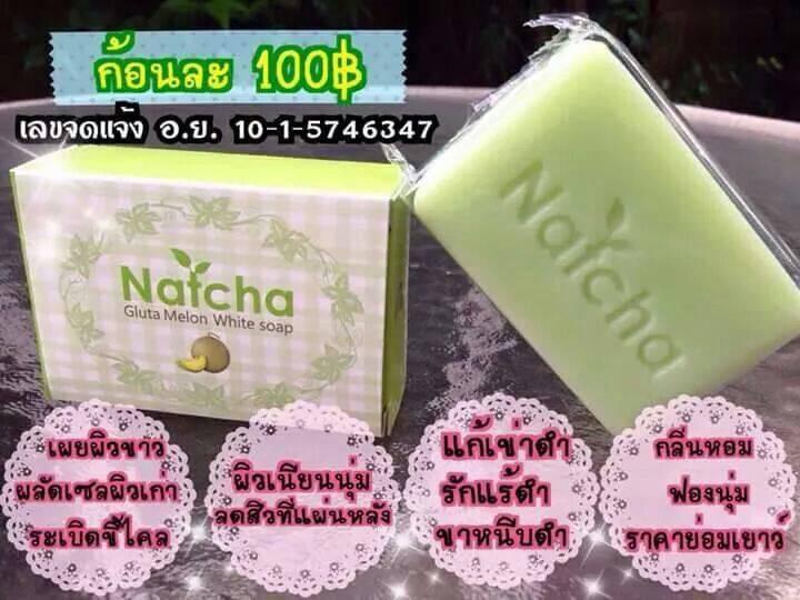 สบู่ Natcha สบู่กลูต้าเมล่อน (สีเขียว)