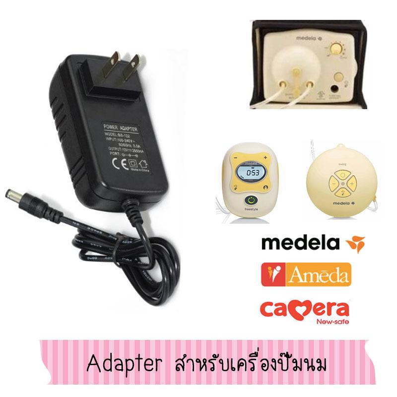 Adapter สำหรับ Medela pump in style (9V)