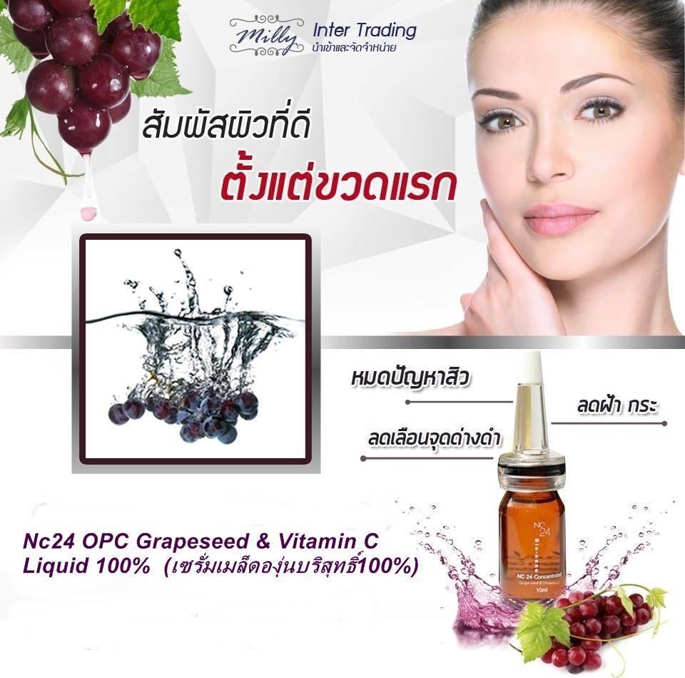 แบ่งขาย 1 หลอด NC24 Grape Seed (With Vitamin C)เซรั่มเมล็ดองุ่นและวิตามินซีสูตรเข้มข้นเพื่อหน้าขาวลบริ้วรอย