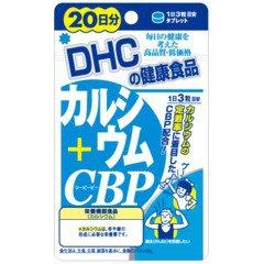 พร้อมส่ง ** DHC Calcium CBP แคลเซียม ซีบีพี (20 วัน) เพื่อกระดูกและฟันที่แข็งแรง มีคุณค่าเท่ากับดืมนม 8 ลิตร