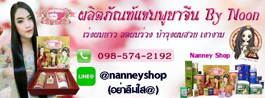 NanneyShop