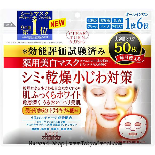 พร้อมส่ง ** Kose Clear Turn Hada Fukkura WHITE Mask มาร์กหน้าเด็ก ช่วยบำรุงแบบ 6 IN 1 ช่วยให้ผิวขาวกระจ่างใส มาส์กยอดขายอันดับ 1 จากโคเซ่ 50 แผ่น