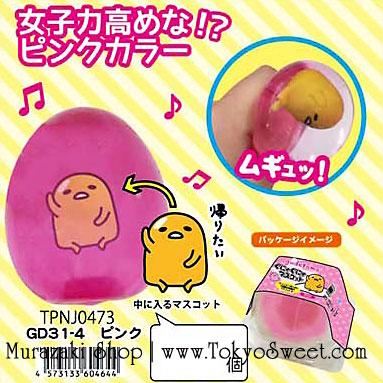 พร้อมส่ง ** Sanrio Gudetama Gunya Gunya *EGG* Squeeze Mascot [Pink] สกุชี่กุเดะทามะ ไข่ขี้เกียจสุดน่ารัก บีบๆ นุ่มนิ่ม น่ารัก (ทานไม่ได้) (สีชมพู)