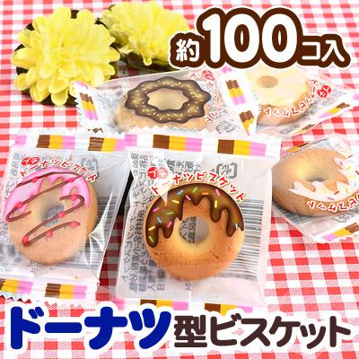 พร้อมส่ง ** Petit Donut Biscuit บิสกิตจิ๋วรูปโดนัท 1 ชิ้น (ทางร้านจะสุ่มลายไปให้นะคะ)