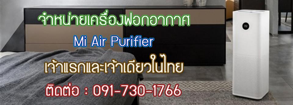 เครื่องฟอกอากาศ Mi Air Purifier