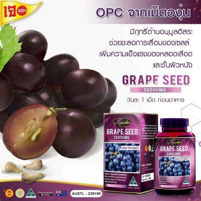 Auswelllife Grape Seed 50000 mg. ออสเวลไลฟ์สารสกัดเมล้ดองุ่นเข้มข้น 50,000 mg. จากออสเตรเลีย บรรจุ 60 เม็ด