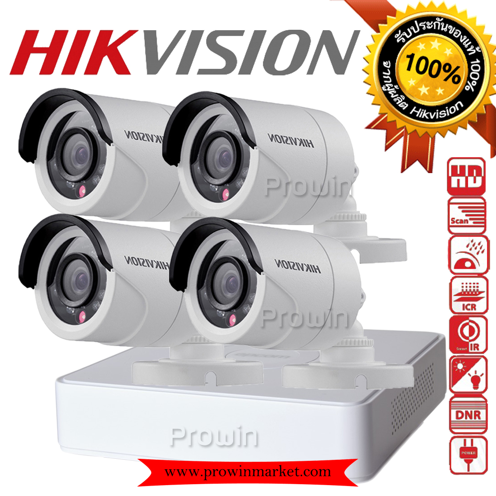 Hikvision ((Camera Set 4)) (DS-2CE16C0T-IR x 4, DS-7104HGHI-F1 x 1) (720p)