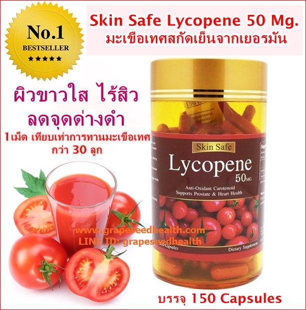 Skin Safe Lycopene 50 Mg มะเขือเทศสกัดเย็น ผิวขาวใส ไร้สิว บรรจุ 150 Capsules จากเยอรมัน