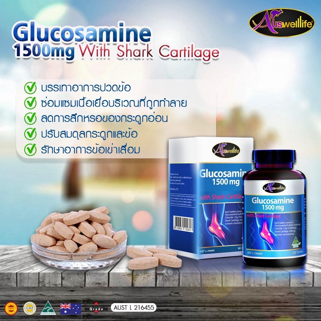 Auswelllife Glucosamine 1,500 mg 60 Tablets กลูโคซามีน ดูแลเอ็น กระดูกอ่อน และข้อ