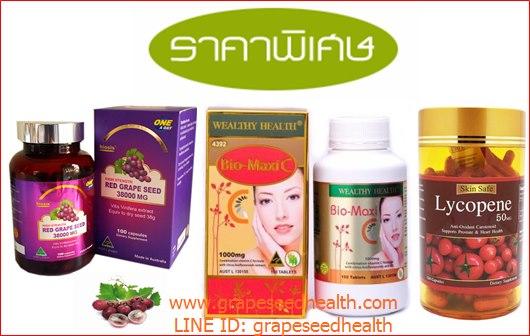 เซ็ท ฟื้นฟูผิวขาวแบบเร่งด่วน ผิวขาวใส ออร่า ไร้สิว biosis Red Grape Seed 38,000 mg 1ปุก+biomaxi c 1 ปุก+Skin Safe Lycopene 50 Mg.1 ปุก (สารสกัดเมล็ดองุ่นสามารถเปลี่ยนได้ค้ะ)