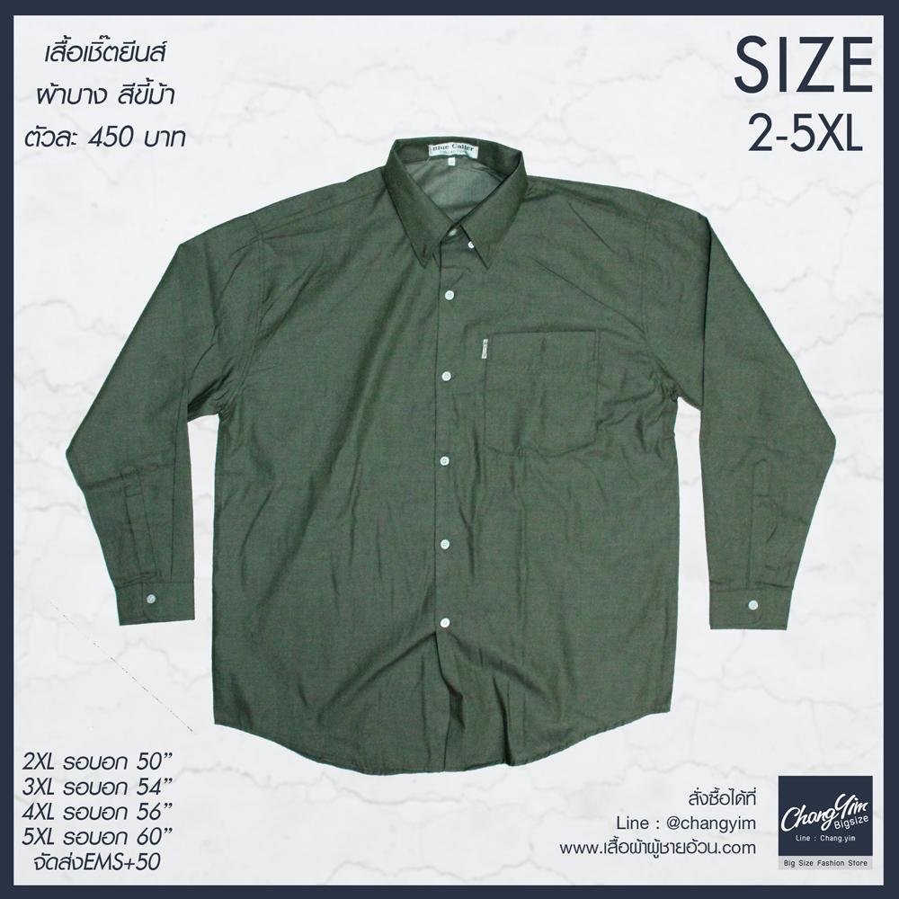 เสื้อเชิ๊ตยีนส์ สีเขียวขี้ม้า แขนยาว ผ้าบาง ใส่สบาย ไม่ร้อน (ผ้าแชมเบ้)