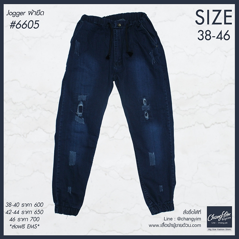 "38-46"" JOGGER สีน้ำเงินกรม #6605"