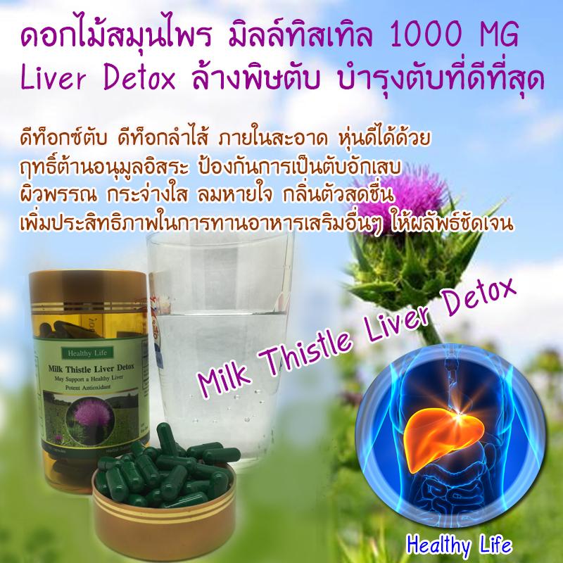 Helathy Life Milk Thistle 1000 mg บำรุงตับ ล้างพิษในตับ บรรจุ 150 Capsules