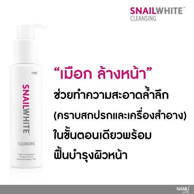 SNAILWHITE CLEANSING เมือกล้างหน้า