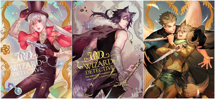 Set Wizard Detective 3 เล่มจบ by YELLOWRIVER : แถมตุ๊กตา