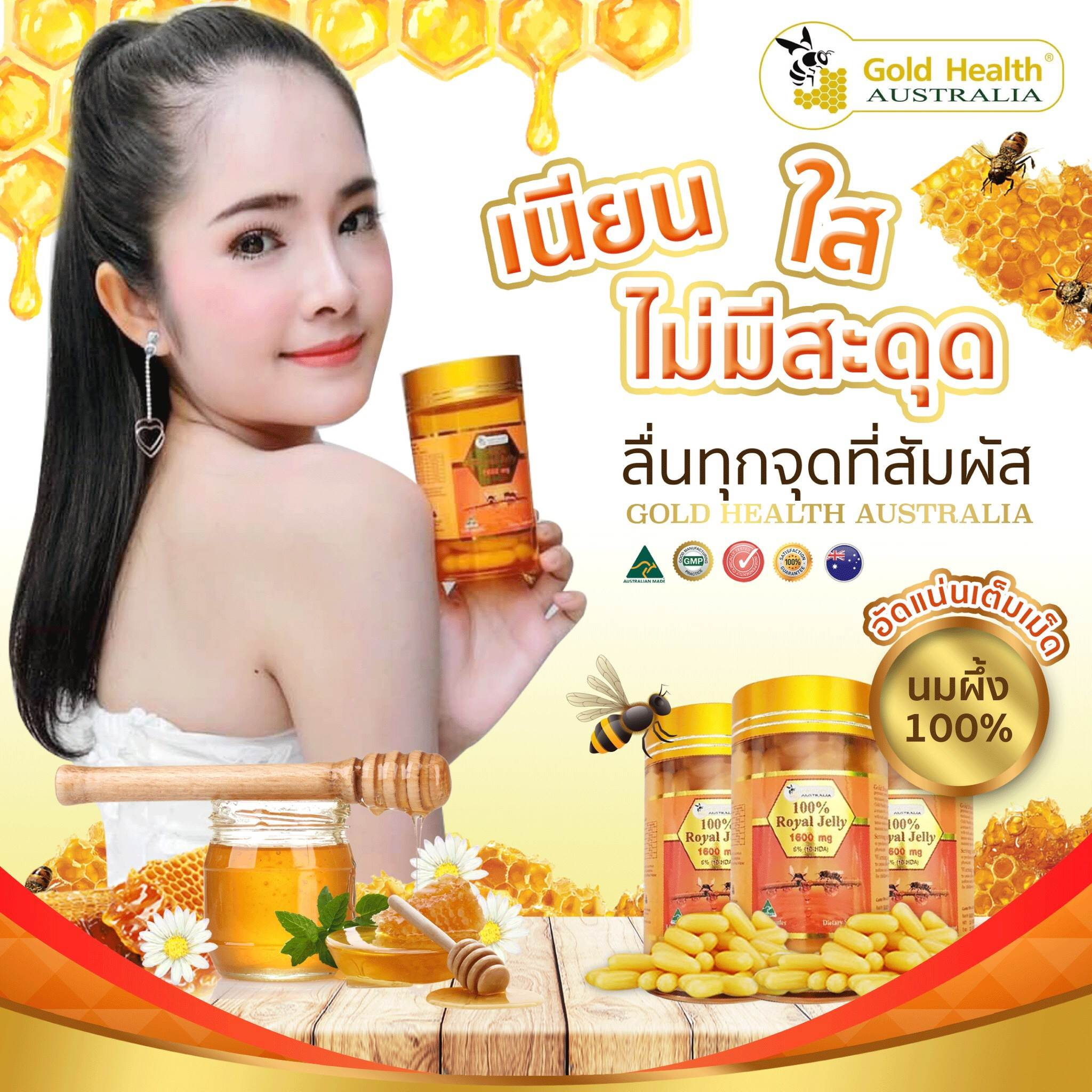 Gold Health Australia นมผึ้ง6% 1600mg 100เม็ด บำรุงผิว บำรุงสุขภาพ จากออสเตรเลีย