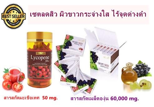 skin safe Lycopene 50 mg ไลโคปีน+สารสกัดเมล็ดองุ่นแองเจิลซีเครท 60,000mg.ลดอัตราการเกิดสิวช่วยทำให้ผิวเรียบเนียนผิวขาวกระจ่างใส ปกป้องผิวจากแสงแดด