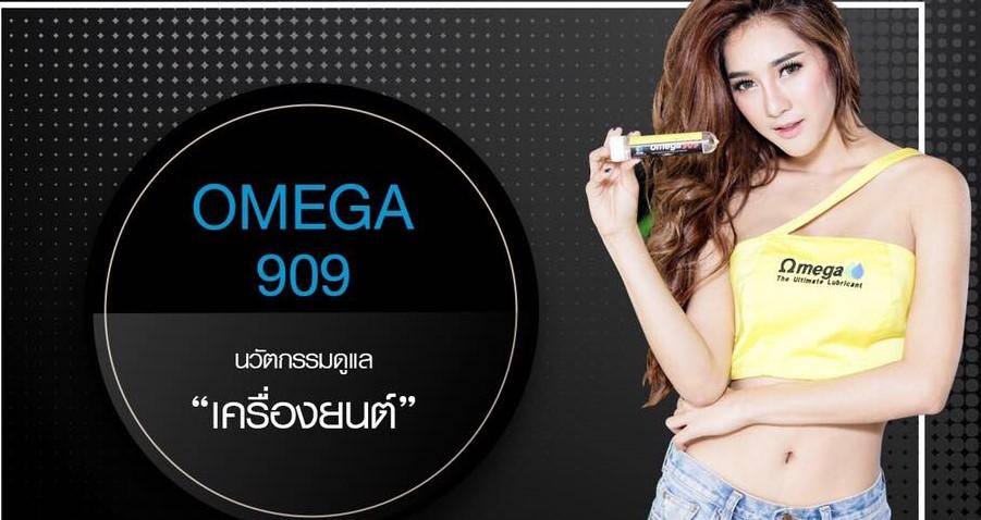 หัวเชื้อน้ำมันเครื่อง Omega 909 โอเมก้า 909