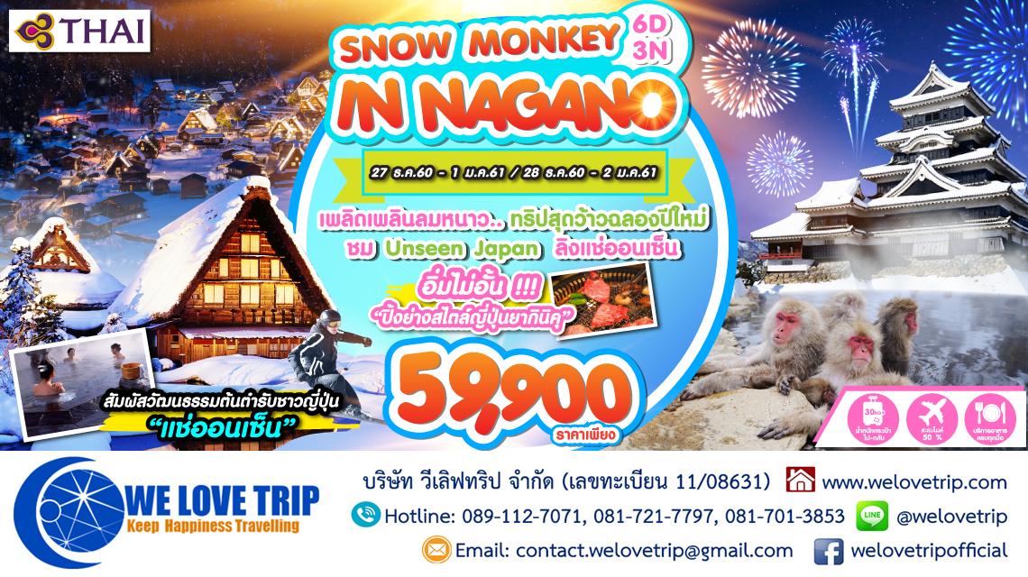 NGO05_SNOW MONKEY IN NAGONO 6D3N TG (เดินทาง 27 ธ.ค.-01 ม.ค. / 28 ธ.ค.- 02 ม.ค. 61)
