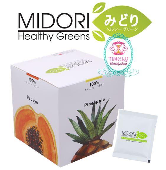 Midori Healthy Greens มิโดริ เฮลท์ตี้ กรีน 10 ซอง ผลิตภัณฑ์เสริมอาหารน้องใหม่จากญี่ปุ่น ตัวช่วยดีๆ สำหรับคนที่ไม่ชอบทานผัก อุดมไปด้วยวิตามิน แร่ธาตุ และไฟเบอร์ จากธรรมชาติ 100% ช่วยให้ระบบขับถ่ายดีขึ้น อีกทั้งยังช่วยดูดซับไขมัน กำจัดของเสียที่ตกค้างในลำไส