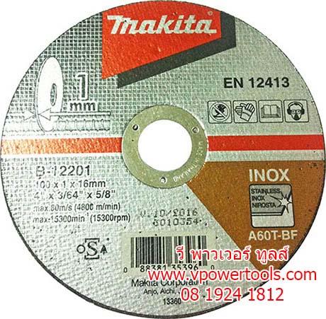"""MAKITA B-12201 แผ่นตัดบาง INOX 4""""x1มม. แท้ (ตัดเหล็ก/แสตนเลส) 10pcs/กล่อง"""