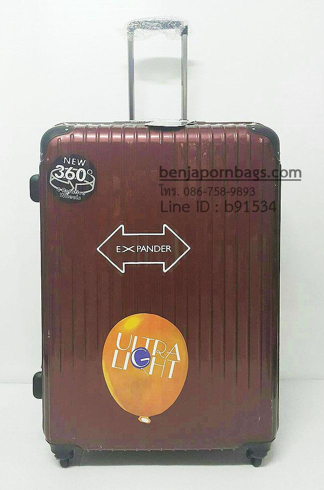 กระเป๋าล้อลากเดินทาง