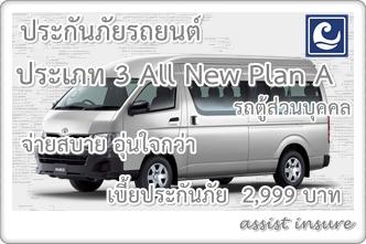 ประเภท 3 ALL NEW สำหรับ รถตู้ส่วนบุคคล PLAN A