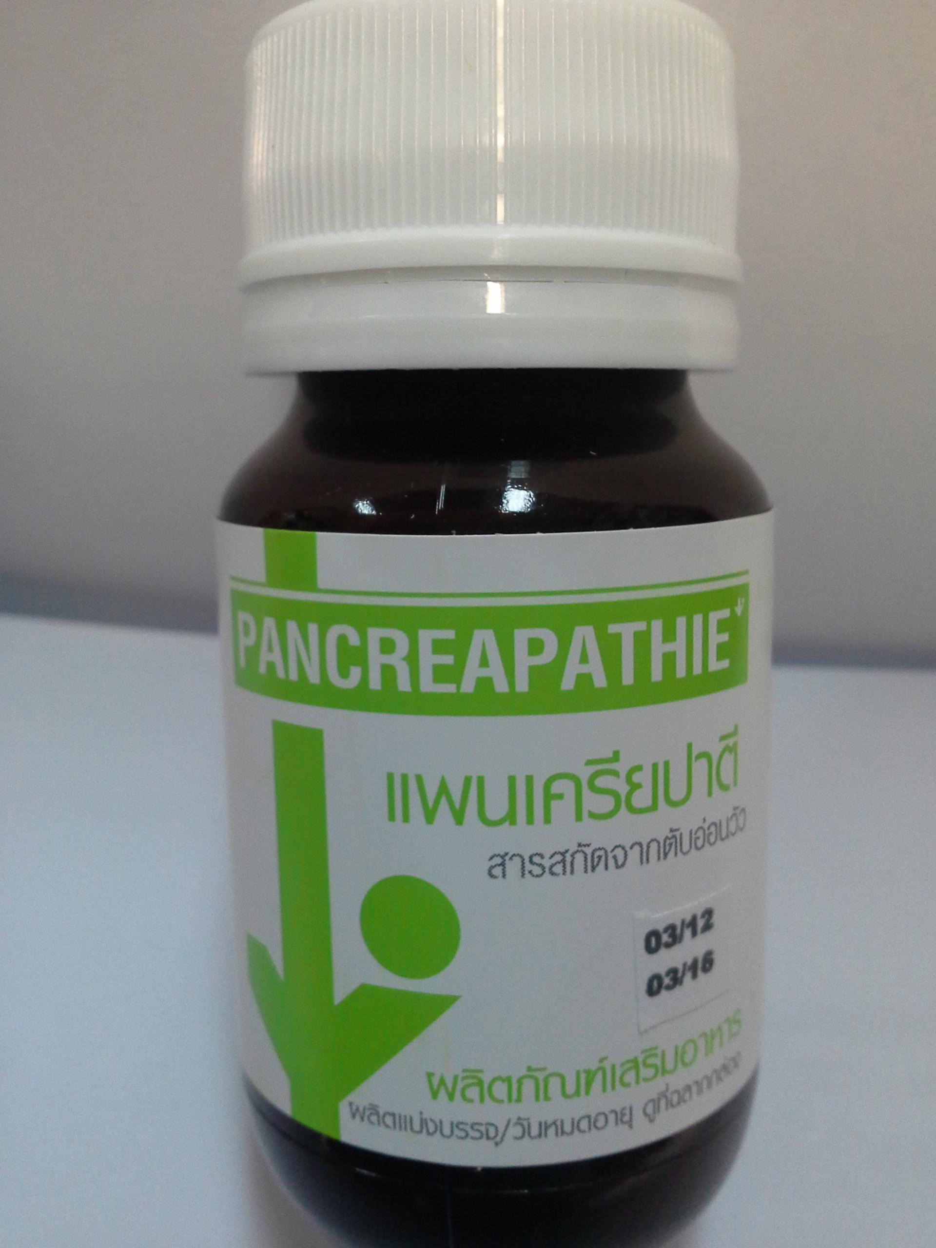 PANCREAPATHIE (แพนเครียปาตี) สารสกัดจากตับอ่อนวัว