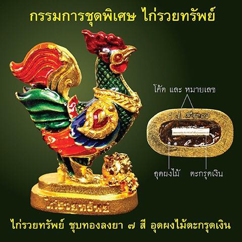 ไก่รวยทรัพย์ ไก่ชุบทอง ลงยา7สี อุดผงไม้ ตะกรุดเงินแท้ มีโค้ดและเลขกำกับทุกองค์ http://line.me/ti/p/%400611859199n