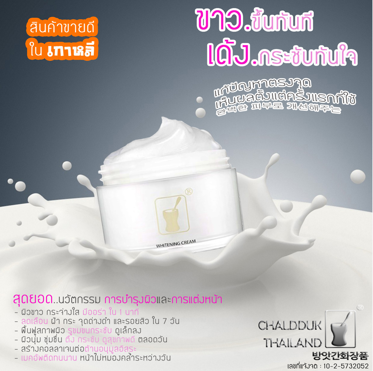 Chaldduk Whitening Cream