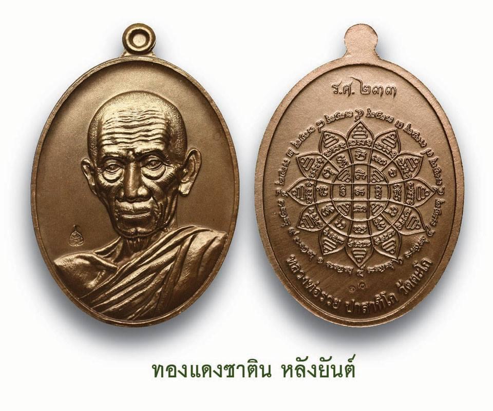 รวยคูณทอง เนื้อทองแดงซาตินหลังยันต์ มีเลขและโค้ดกำกับทุกเหรียญ http://line.me/ti/p/%400611859199n