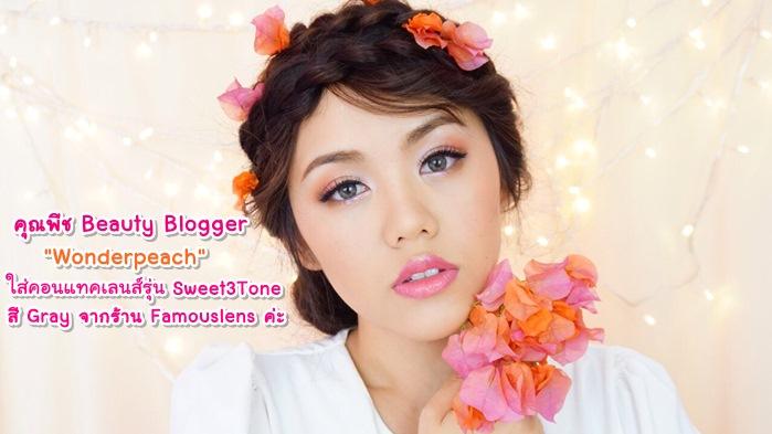 คุณพีช Wonderpeach Sweet3tone gray Famouslens.com