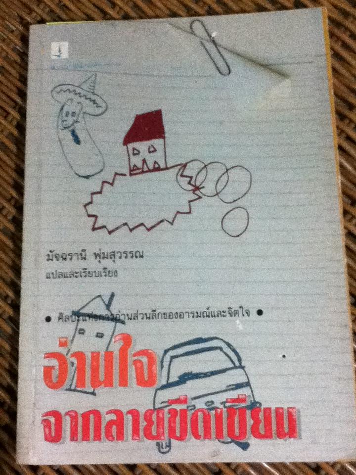 อ่านใจจากลายขีดเขียน Dictionary of Doodles