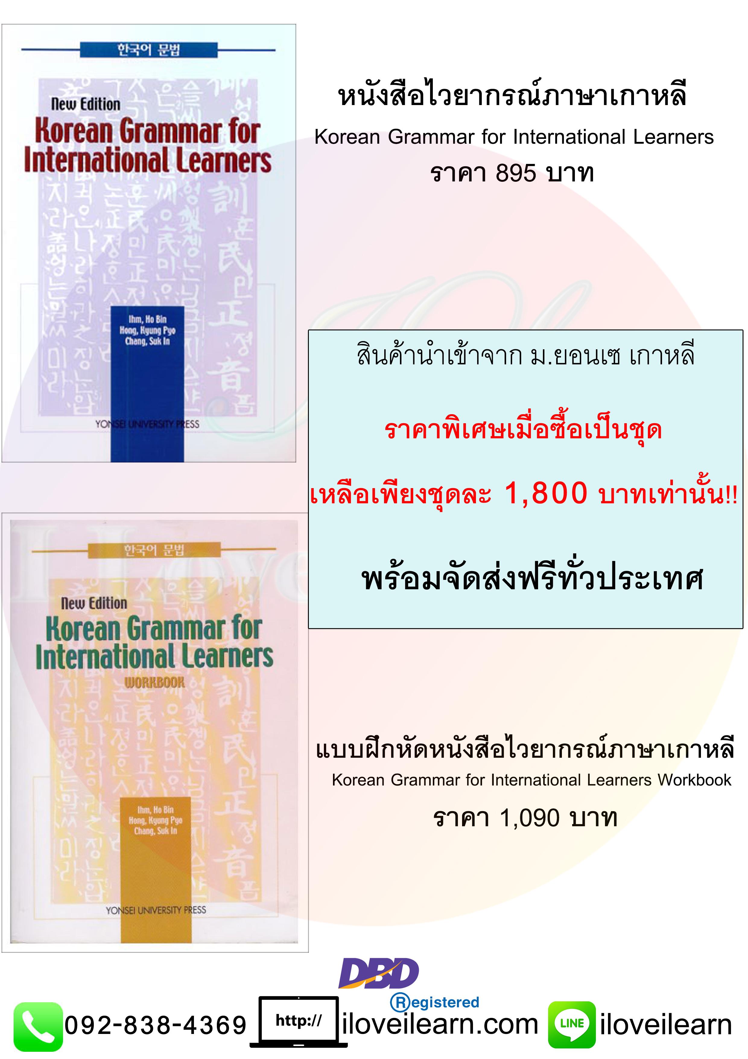 ชุด Yonsei Korean Grammar for International Learners