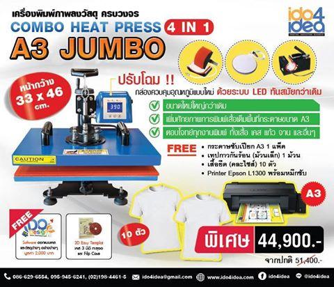 Combo Heat press 4in1 A3 Jumbo