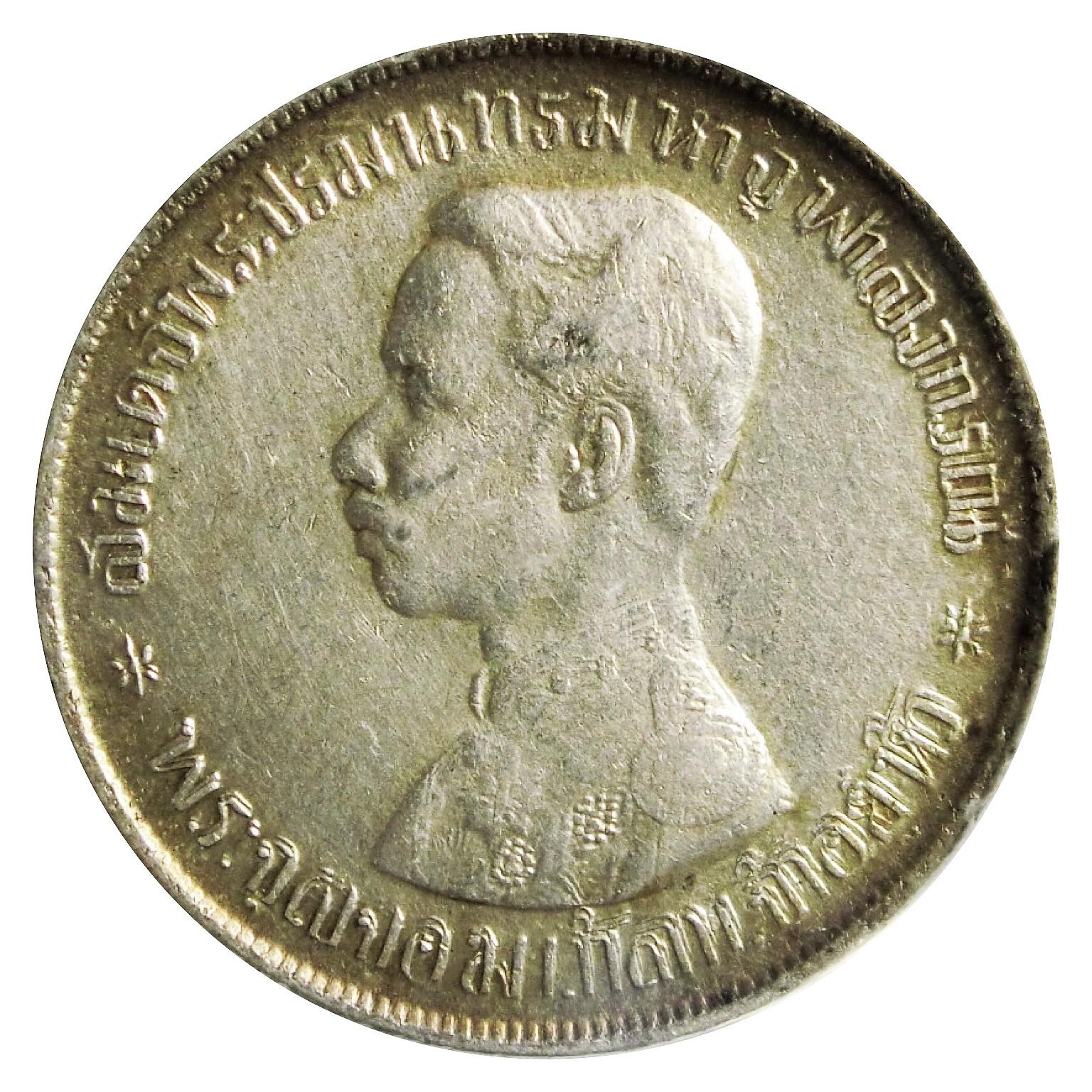 เหรียญเงินบาท ตราแผ่น ร.ศ.124 รัชกาลที่5 AU Details