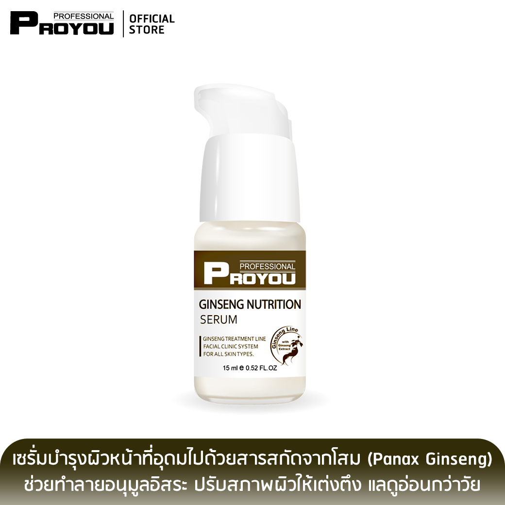 PRO YOU Ginseng Nutrition Serum 15ml (เซรั่มบำรุงผิวหน้าที่อุดมไปด้วยสารสกัดจากโสม (Panax Ginseng) ช่วยทำลายอนุมูลอิสระ ปรับสภาพผิวให้เต่งตึง แลดูอ่อนกว่าวัย)