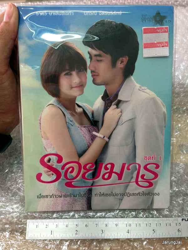 DVD ละครเรื่องรอยมาร ชุดที่ 1+2
