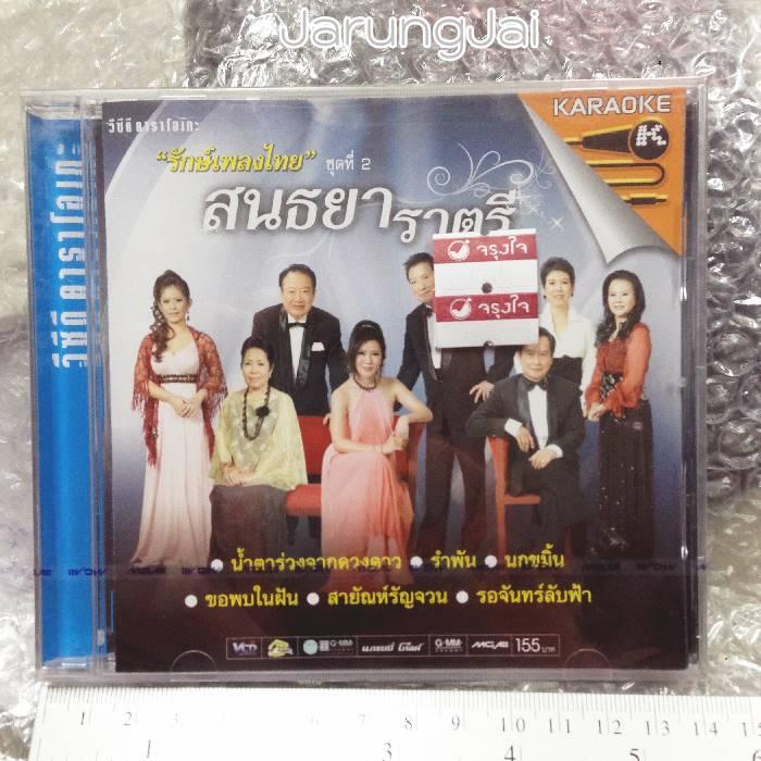 VCD สนธยาราตรี รักษ์เพลงไทย ชุดที่ 2/Mga.