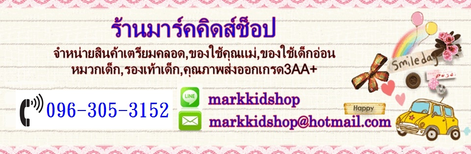 Mark Kid Shop