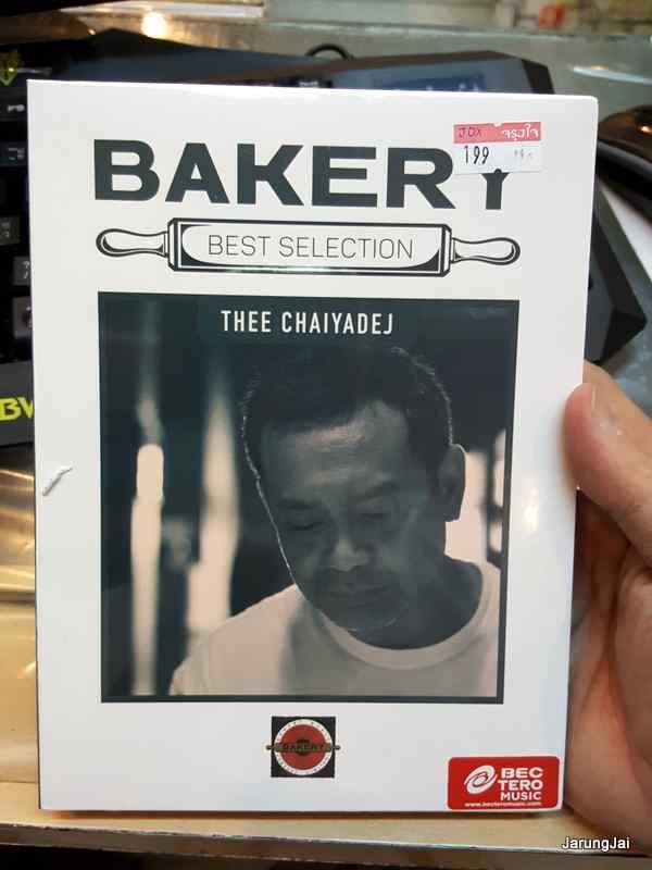 CD ธีร์ ไชยเดช Bakery Best Selection Thee Chaiyadej